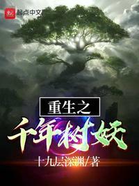 重生之千年树妖