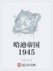 哈迪帝国1945