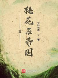 真桃花石帝国