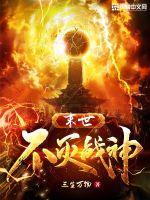 末世不灭战神