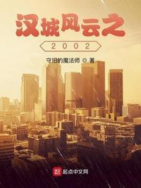 汉城风云之2002