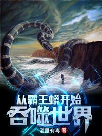 从霸王蟒开始吞噬世界