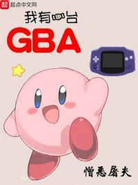我有一台GBA
