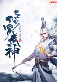 修罗武神(逆道战神)
