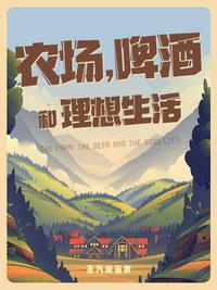 农场,啤酒和理想生活