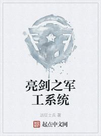 亮剑之军工系统