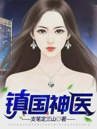镇国神医陈阳林若菱